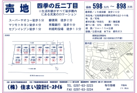 四季の丘2丁目 売地H区画-1